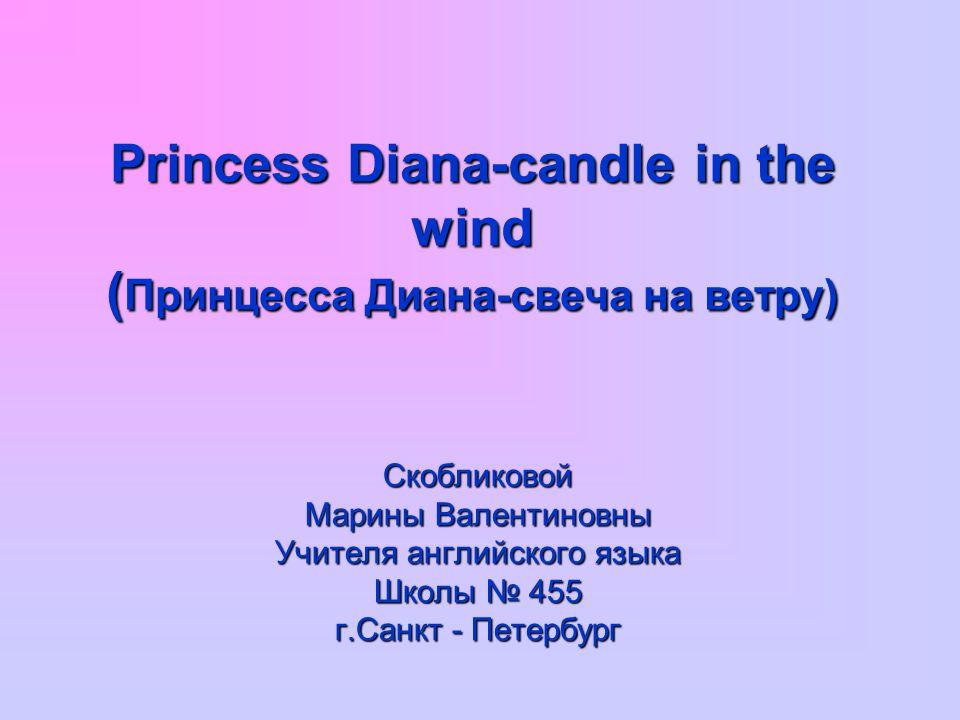 Princess Diana-candle in the wind (Принцесса Диана-свеча на ветру)