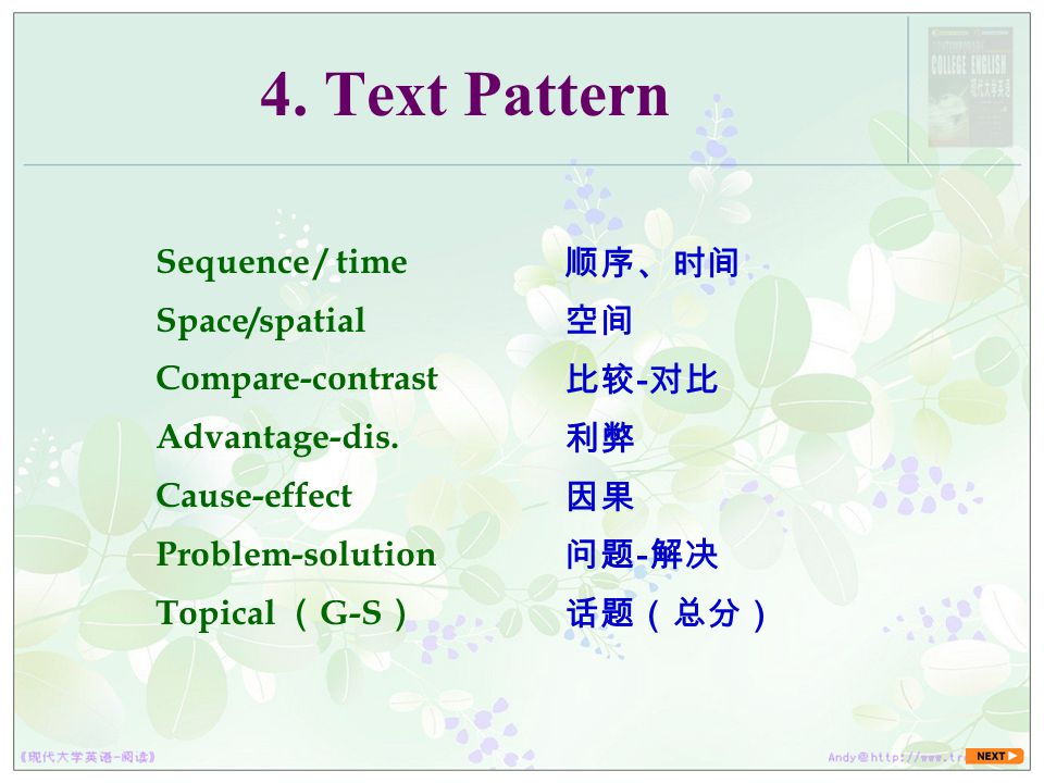 4. Text Pattern Sequence / time 顺序、时间 Space/spatial 空间