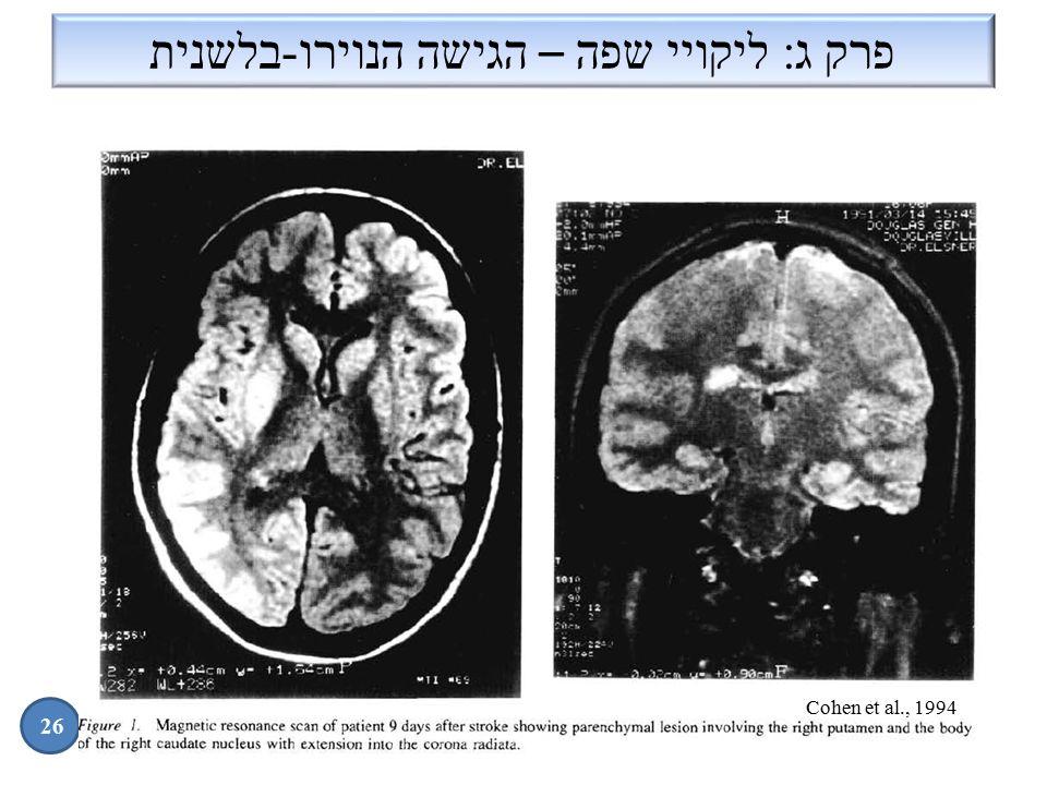 פרק ג: ליקויי שפה – הגישה הנוירו-בלשנית