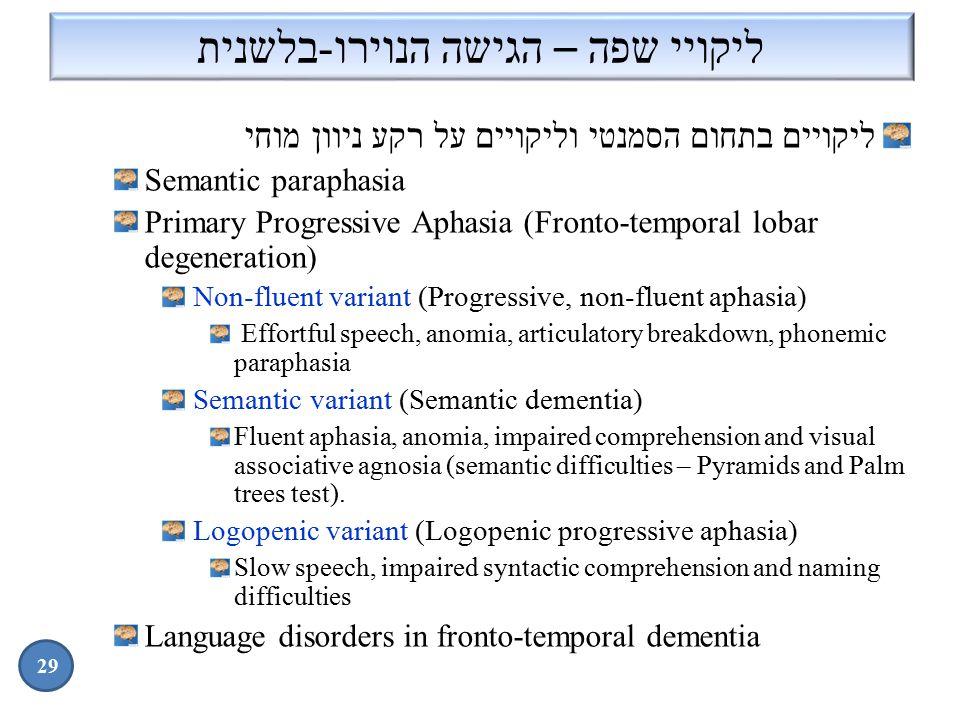 ליקויי שפה – הגישה הנוירו-בלשנית
