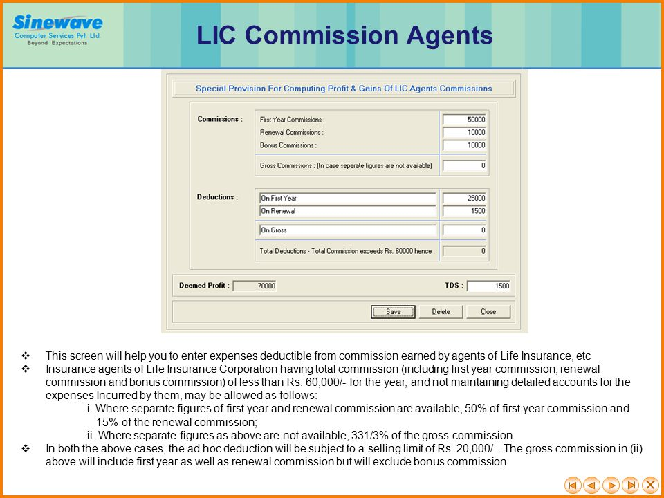 LIC Commission Agents This screen will help you to enter expenses deductible from commission earned by agents of Life Insurance, etc.
