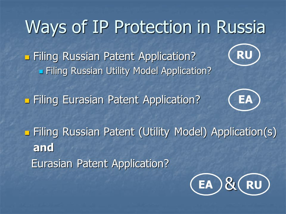 Ways of IP Protection in Russia