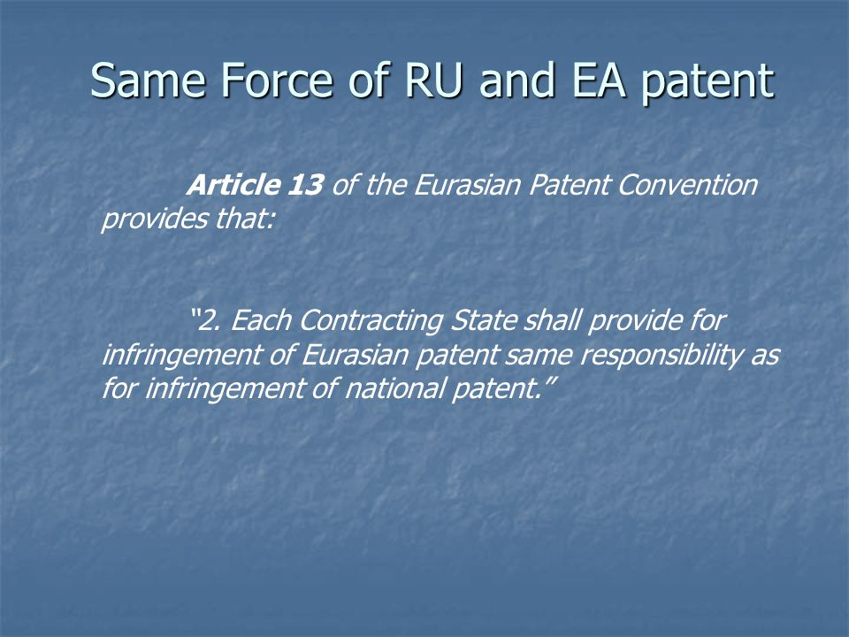 Same Force of RU and EA patent