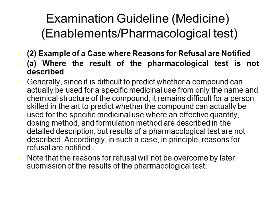 Examination Guideline (Medicine) (Enablements/Pharmacological test)