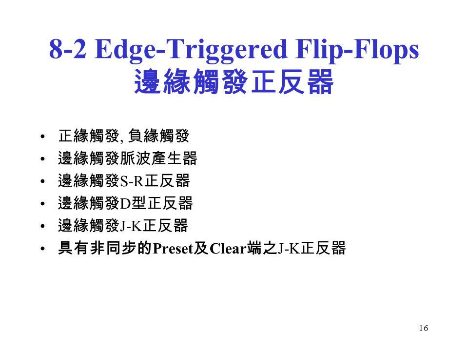 8-2 Edge-Triggered Flip-Flops 邊緣觸發正反器