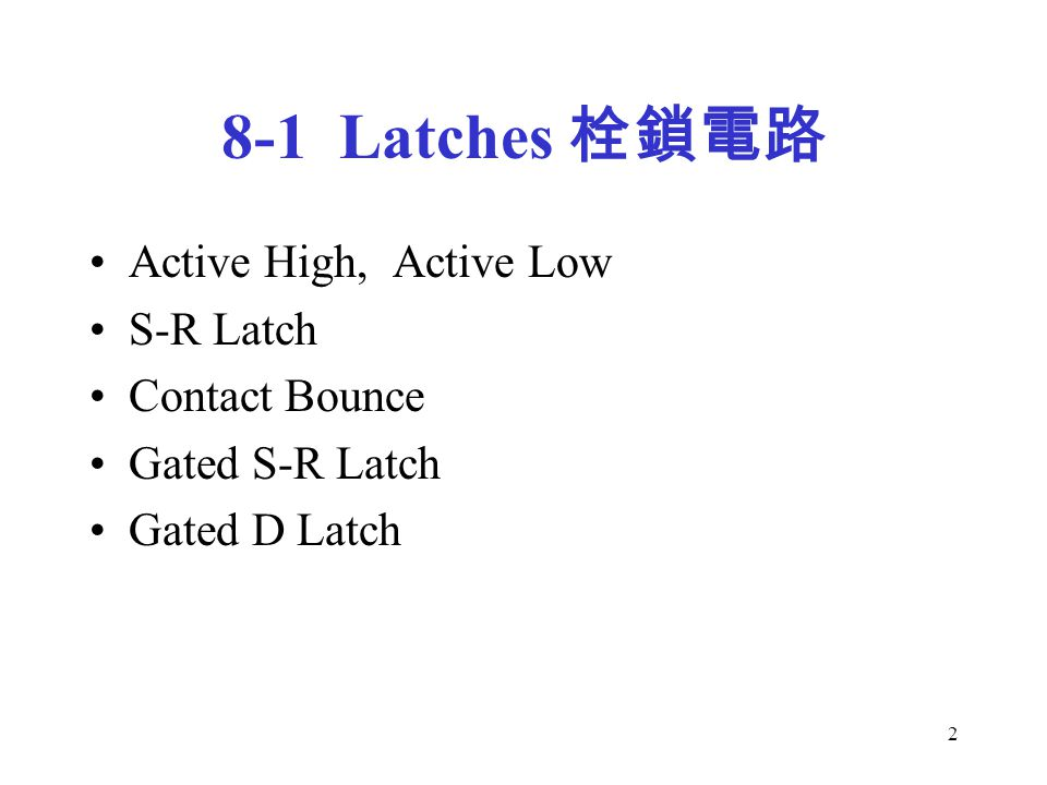 8-1 Latches 栓鎖電路 Active High, Active Low S-R Latch Contact Bounce