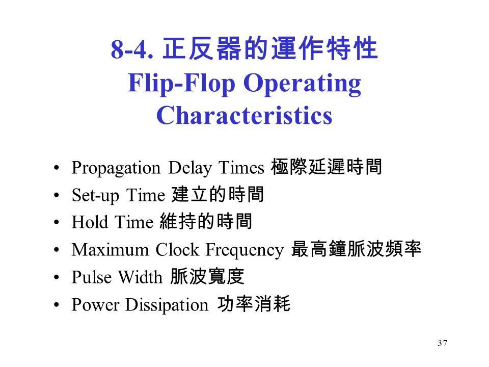 8-4. 正反器的運作特性 Flip-Flop Operating Characteristics