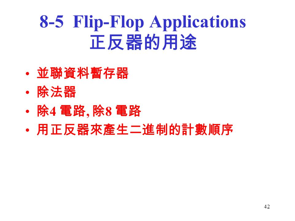 8-5 Flip-Flop Applications 正反器的用途