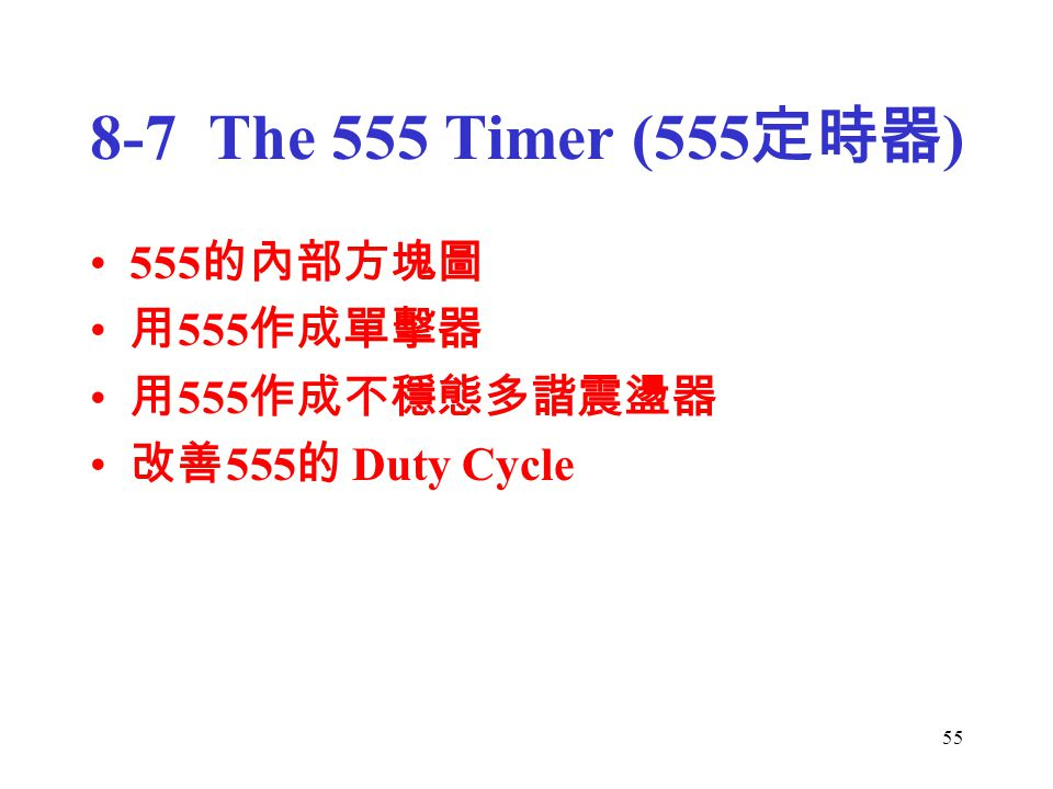 8-7 The 555 Timer (555定時器) 555的內部方塊圖 用555作成單擊器 用555作成不穩態多諧震盪器