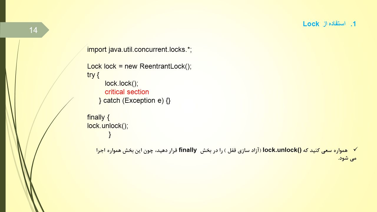 import java.util.concurrent.locks.*; Lock lock = new ReentrantLock();