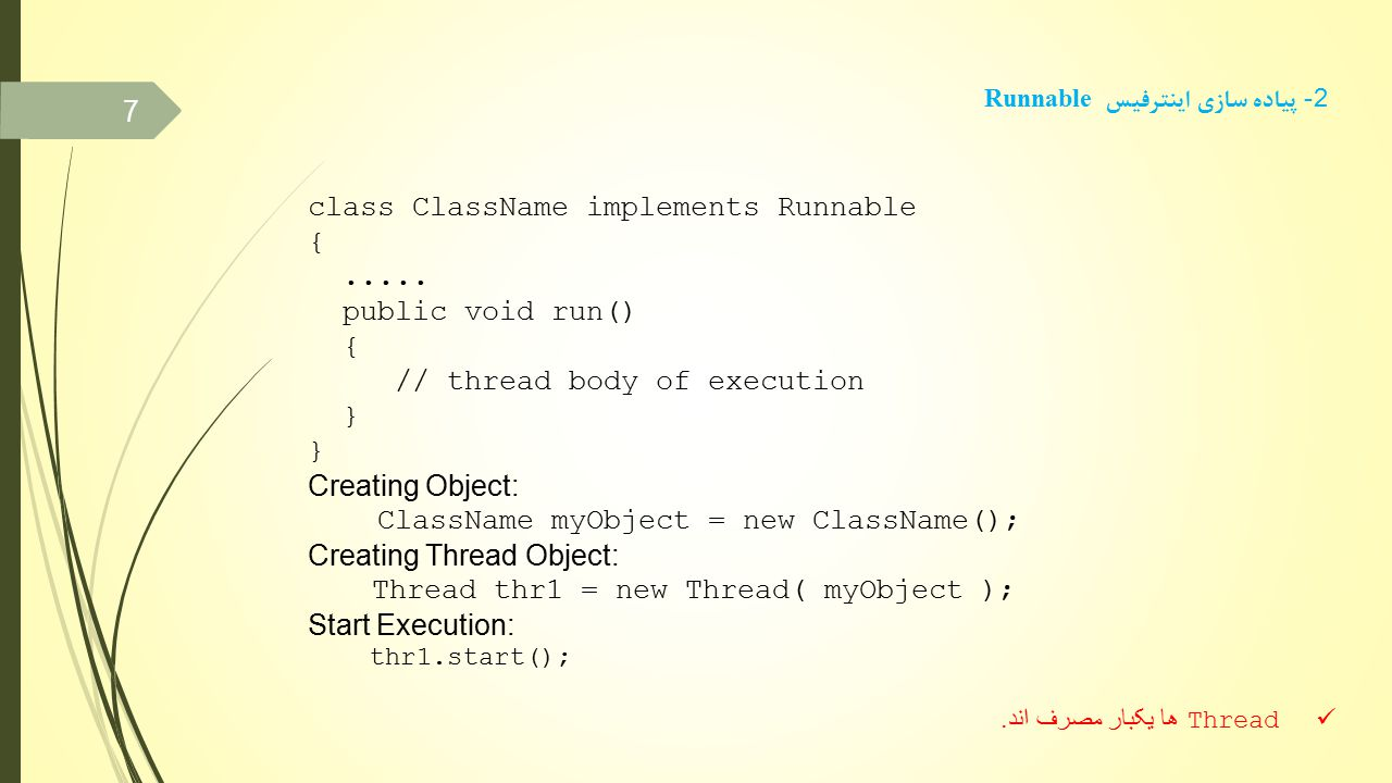 class ClassName implements Runnable { ..... public void run()