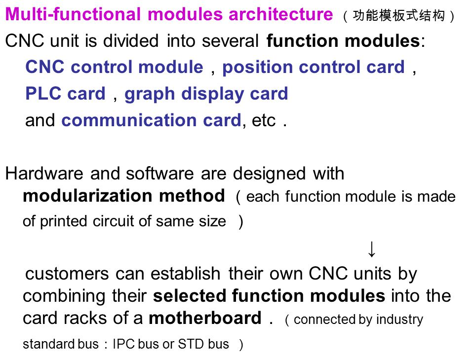 Multi-functional modules architecture (功能模板式结构)