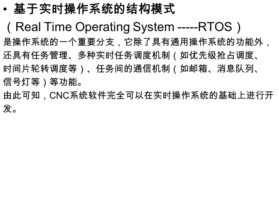 (Real Time Operating System -----RTOS)