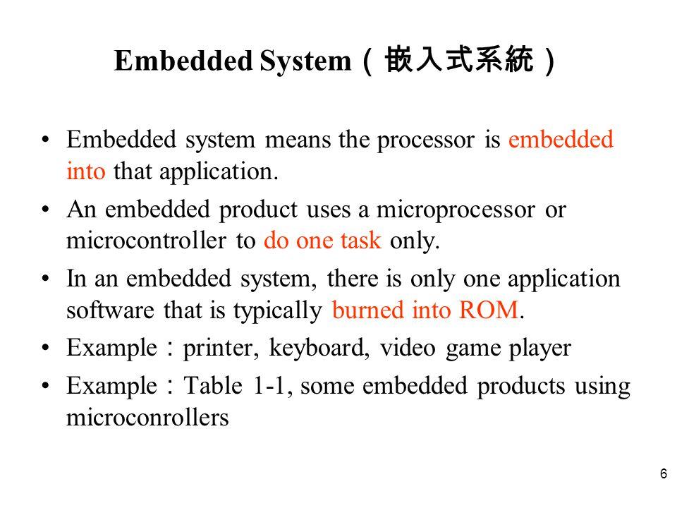 Embedded System(嵌入式系統)