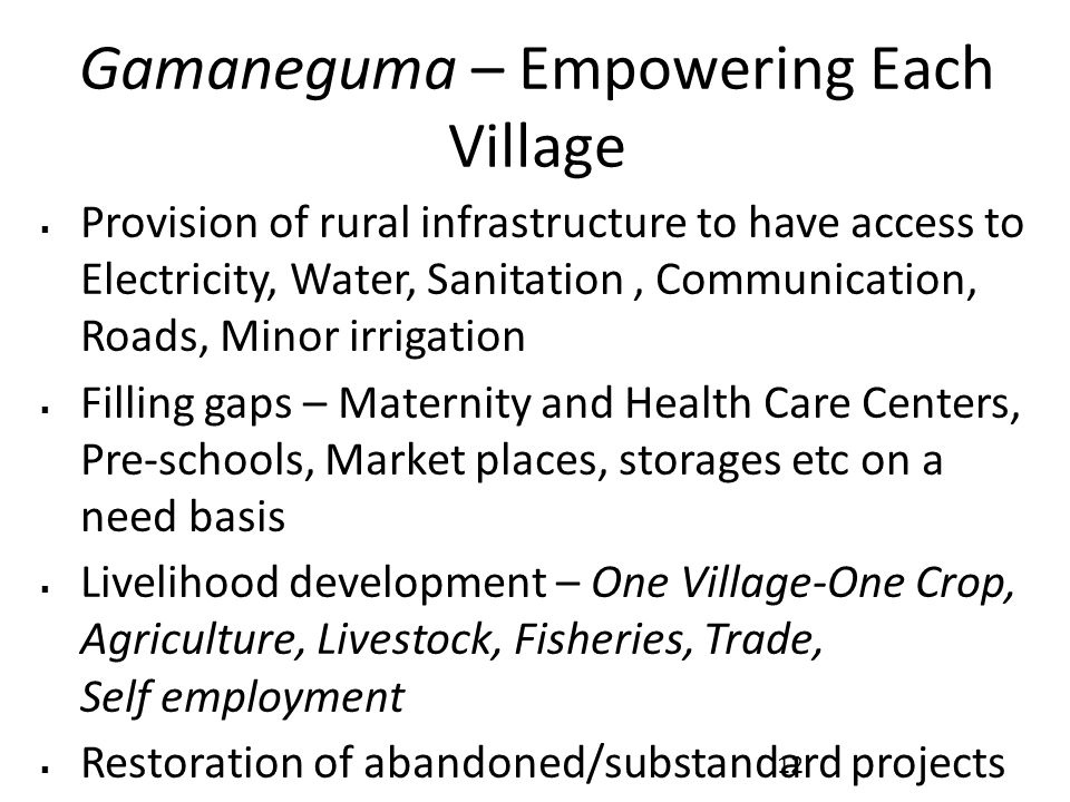 Gamaneguma – Empowering Each Village