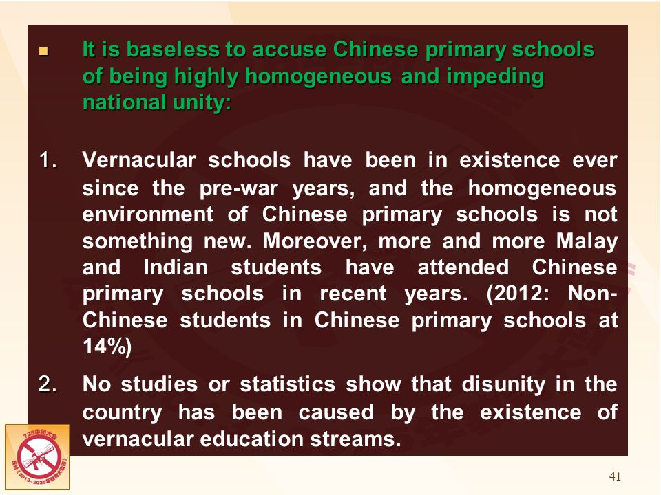 It is baseless to accuse Chinese primary schools of being highly homogeneous and impeding national unity: