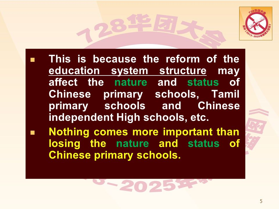 This is because the reform of the education system structure may affect the nature and status of Chinese primary schools, Tamil primary schools and Chinese independent High schools, etc.