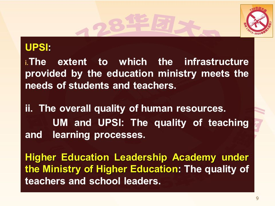 ii. The overall quality of human resources.