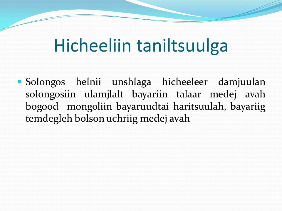 Hicheeliin taniltsuulga