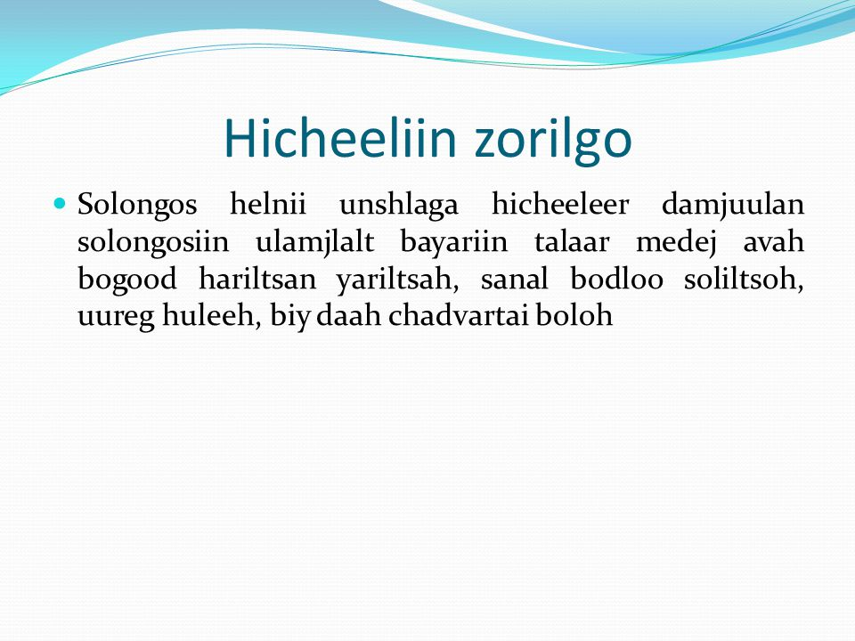 Hicheeliin zorilgo