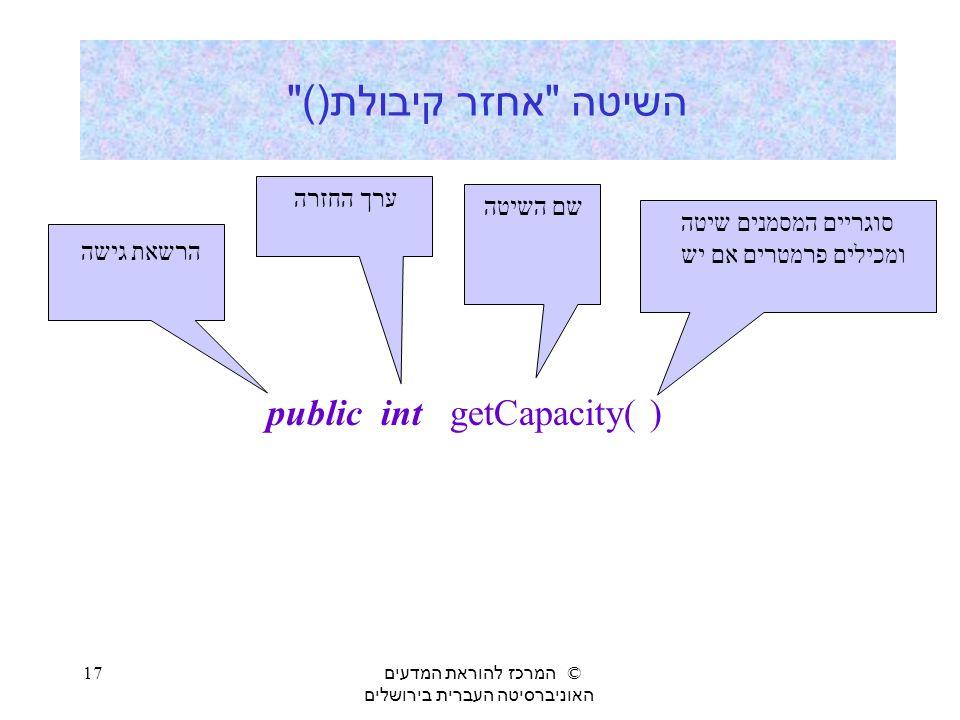 השיטה אחזר קיבולת() public int getCapacity( ) ערך החזרה שם השיטה