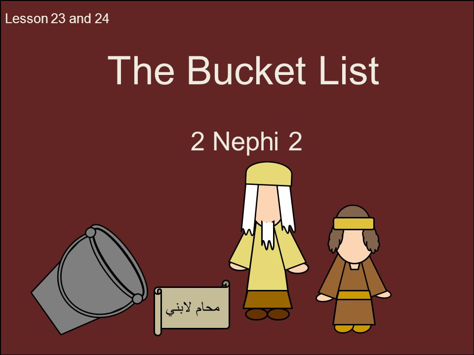 Lesson 23 and 24 The Bucket List 2 Nephi 2 محام لابني