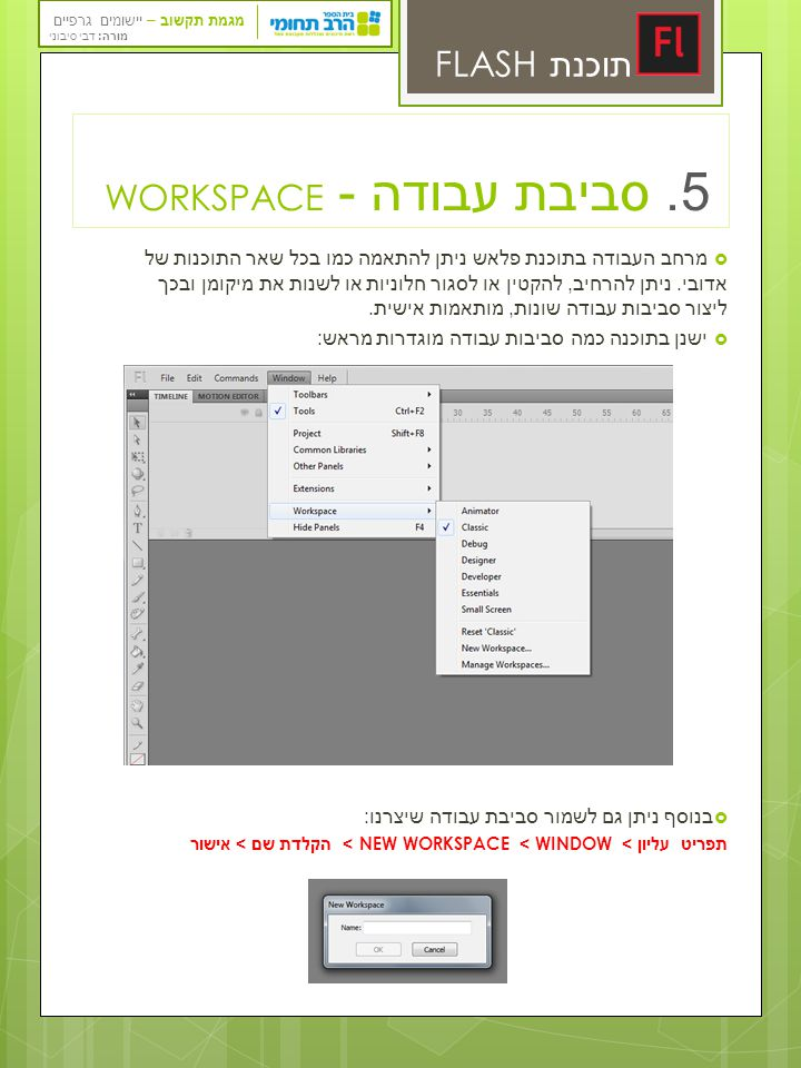 5. סביבת עבודה - WORKSPACE