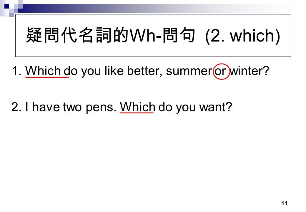 疑問代名詞的Wh-問句 (2. which) 1. Which do you like better, summer or winter