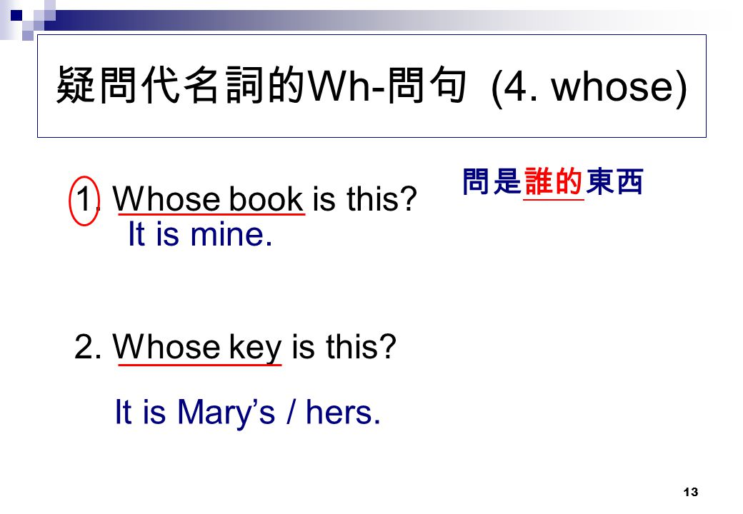 疑問代名詞的Wh-問句 (4. whose) 1. Whose book is this It is mine.