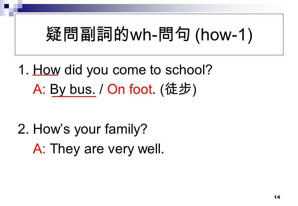 疑問副詞的wh-問句 (how-1) 1. How did you come to school
