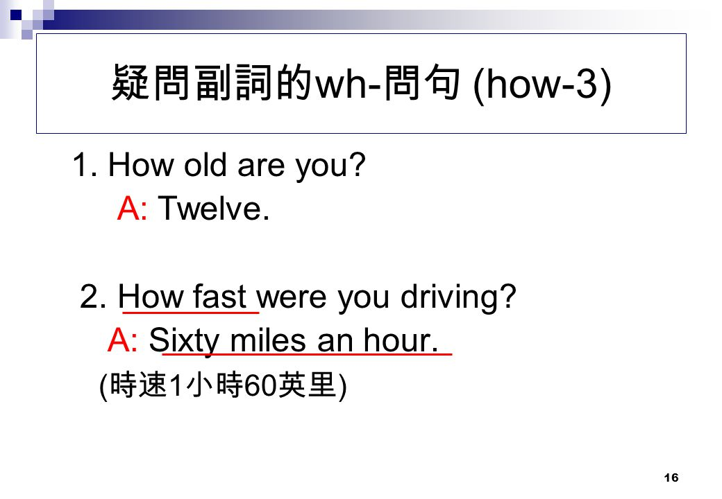 疑問副詞的wh-問句 (how-3) 1. How old are you A: Twelve.