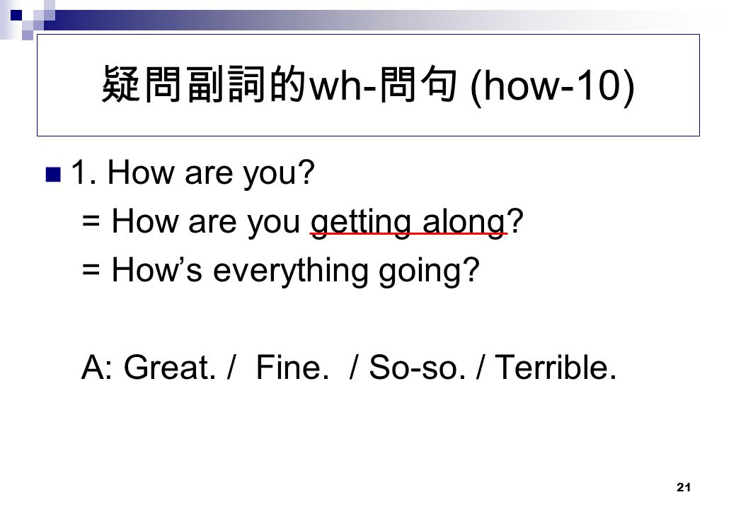 疑問副詞的wh-問句 (how-10) 1. How are you = How are you getting along