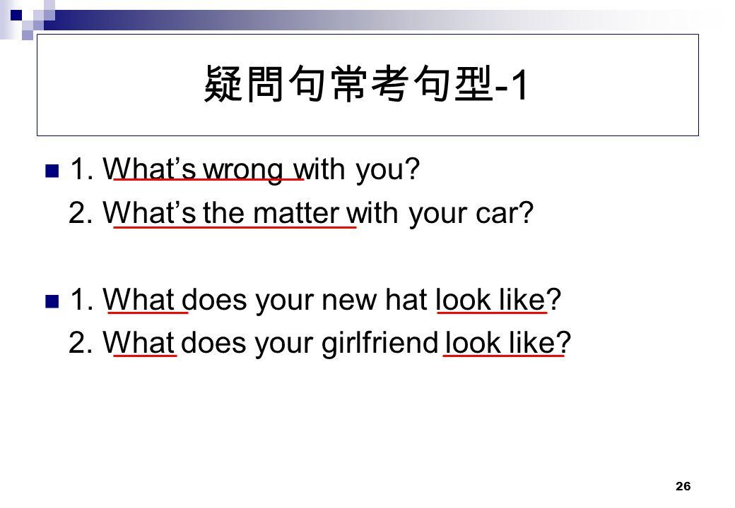 疑問句常考句型-1 1. What's wrong with you
