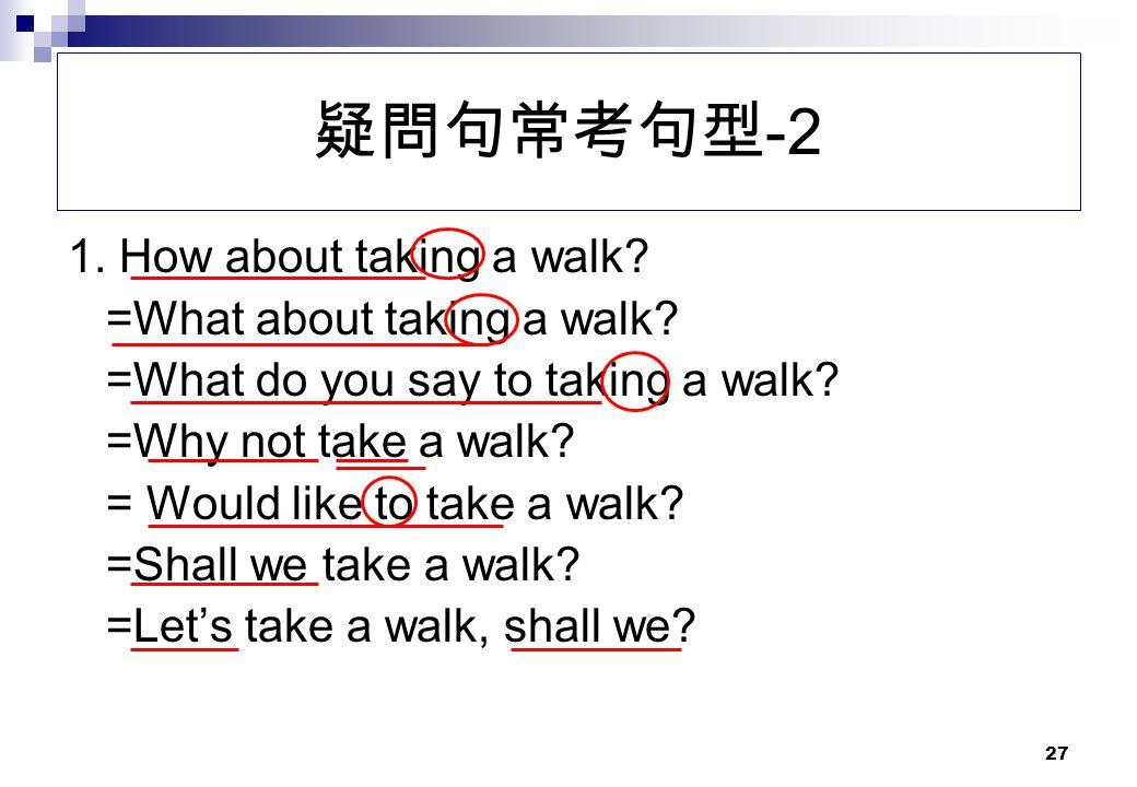 疑問句常考句型-2 1. How about taking a walk =What about taking a walk