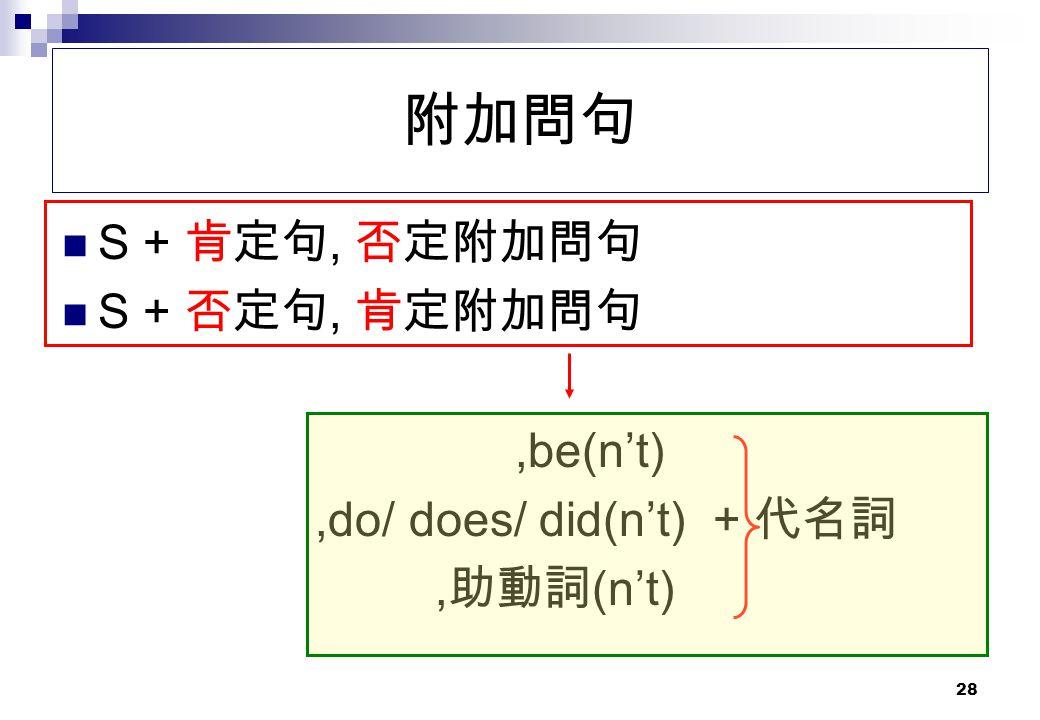 附加問句 S + 肯定句, 否定附加問句 S + 否定句, 肯定附加問句 ,be(n't)