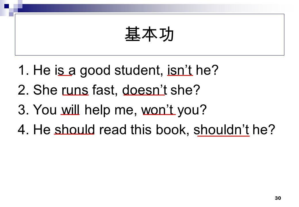 基本功 1. He is a good student, isn't he 2. She runs fast, doesn't she