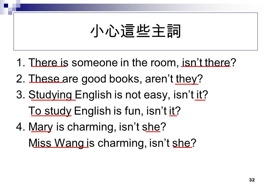 小心這些主詞 1. There is someone in the room, isn't there
