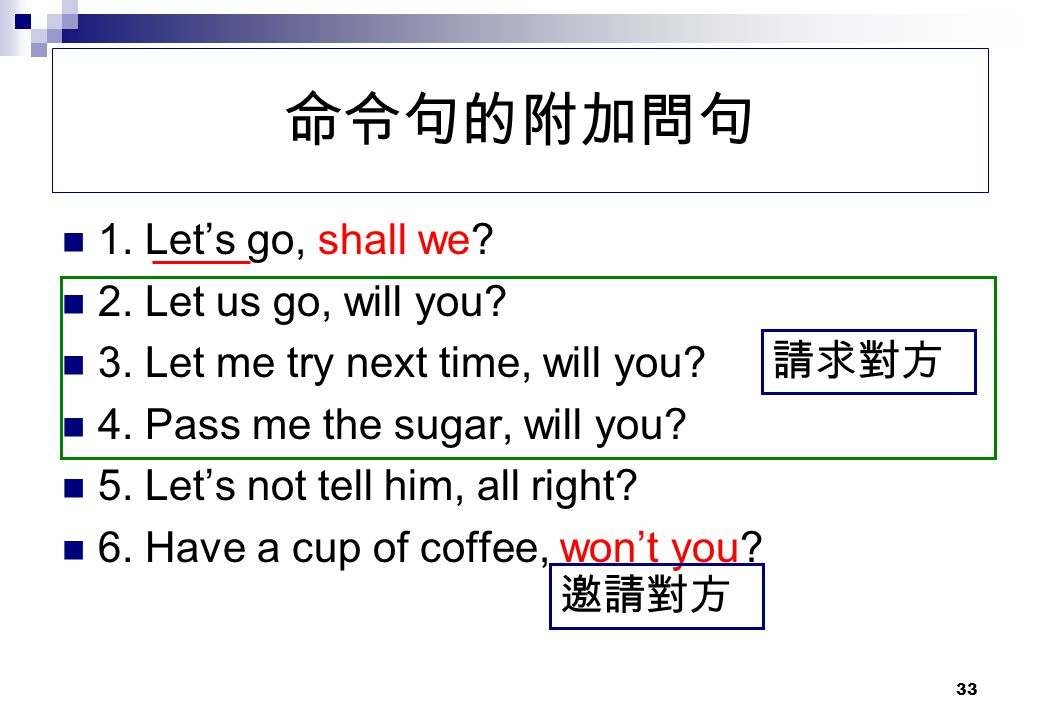 命令句的附加問句 1. Let's go, shall we 2. Let us go, will you
