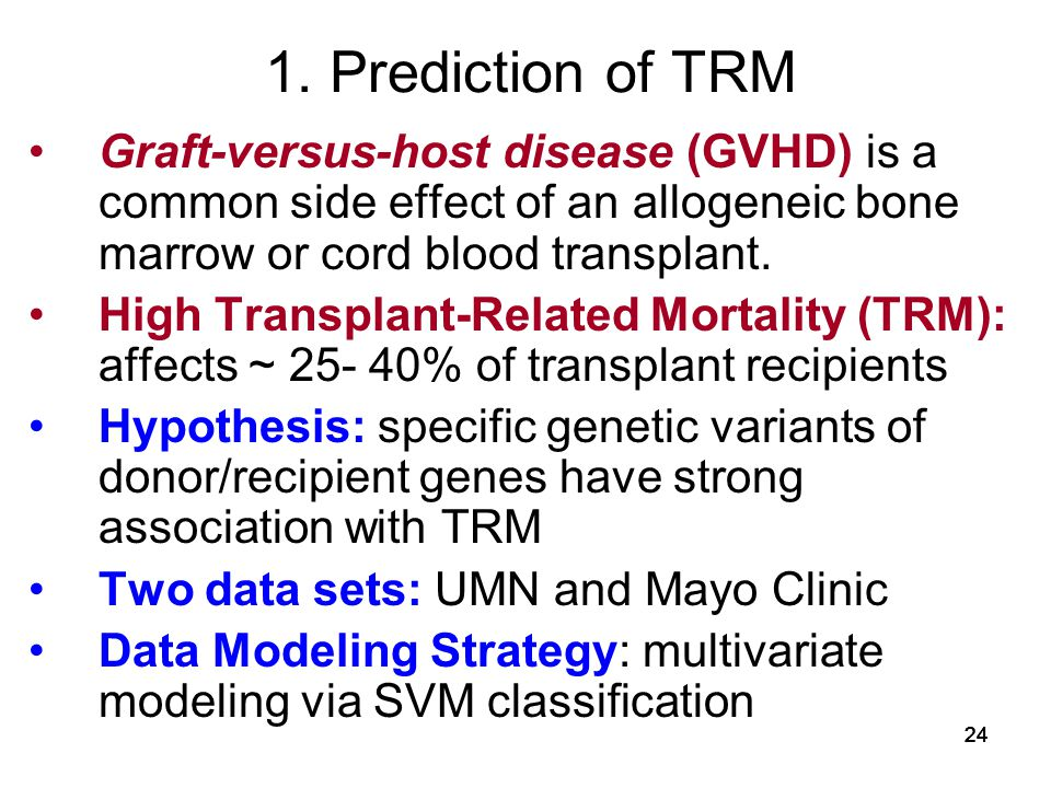 1. Prediction of TRM Graft-versus-host disease (GVHD) is a common side effect of an allogeneic bone marrow or cord blood transplant.