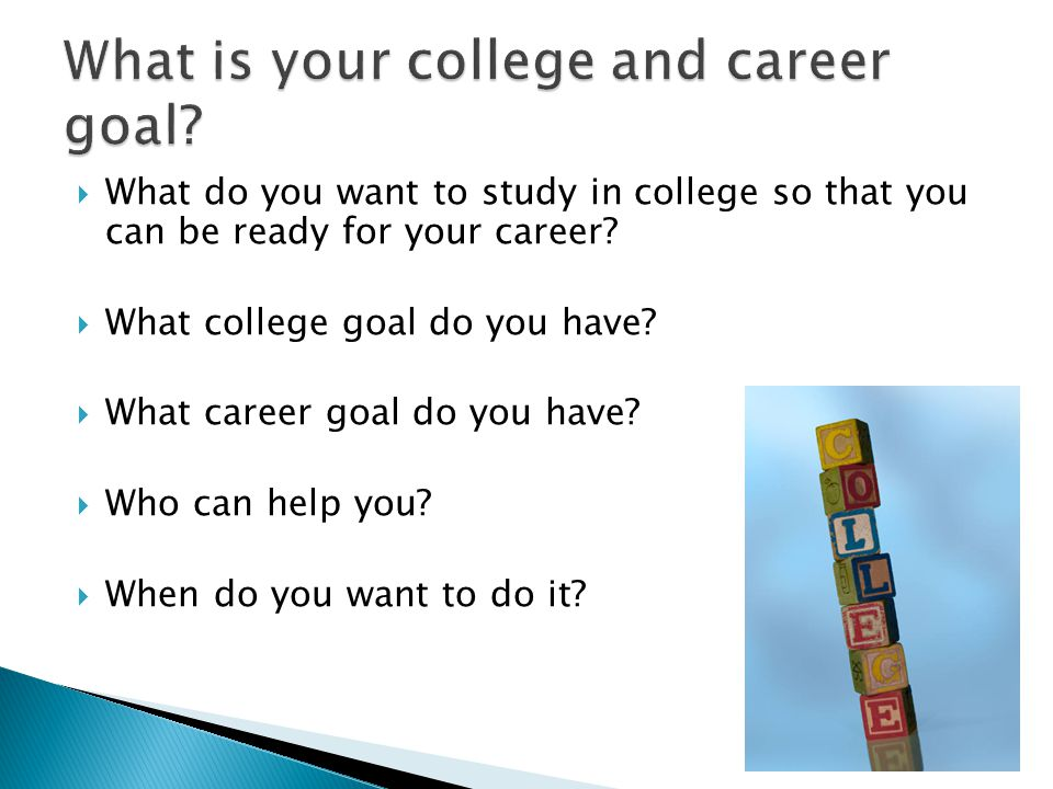 What is your college and career goal
