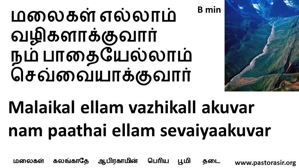 Malaikal ellam vazhikall akuvar nam paathai ellam sevaiyaakuvar