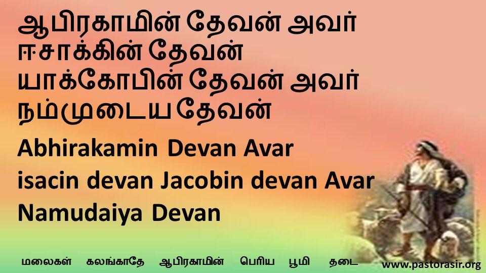 Abhirakamin Devan Avar isacin devan Jacobin devan Avar Namudaiya Devan