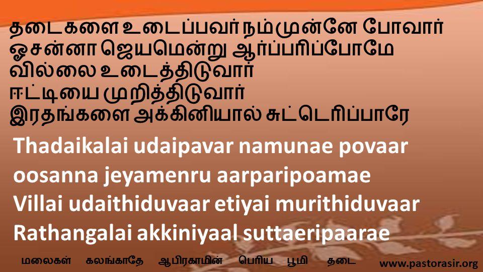 Thadaikalai udaipavar namunae povaar oosanna jeyamenru aarparipoamae