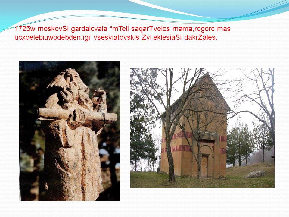 1725w moskovSi gardaicvala mTeli saqarTvelos mama,rogorc mas ucxoelebiuwodebden.igi vsesviatovskis Zvl eklesiaSi dakrZales.