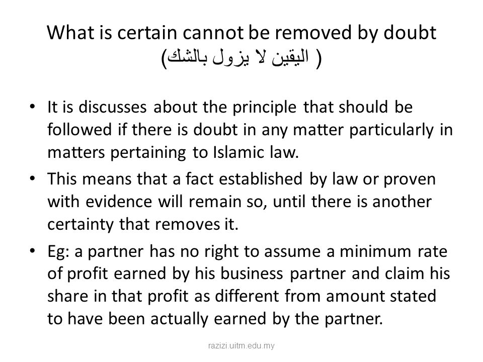 What is certain cannot be removed by doubt ( اليقين لا يزول بالشك)