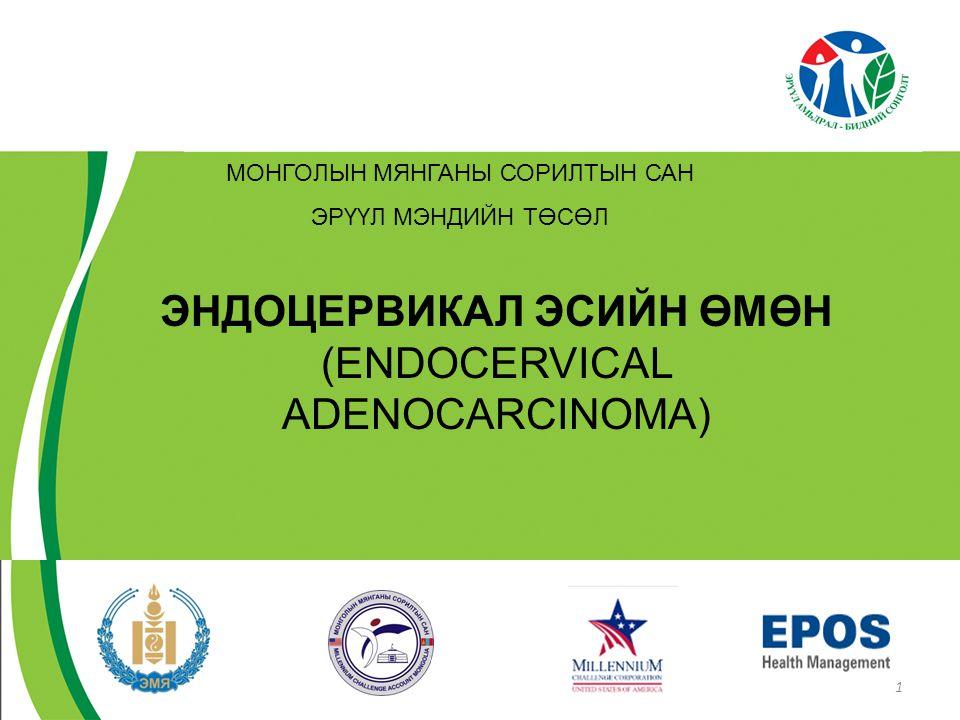 Эндоцервикал эсийн өмөн (Endocervical adenocarcinoma)