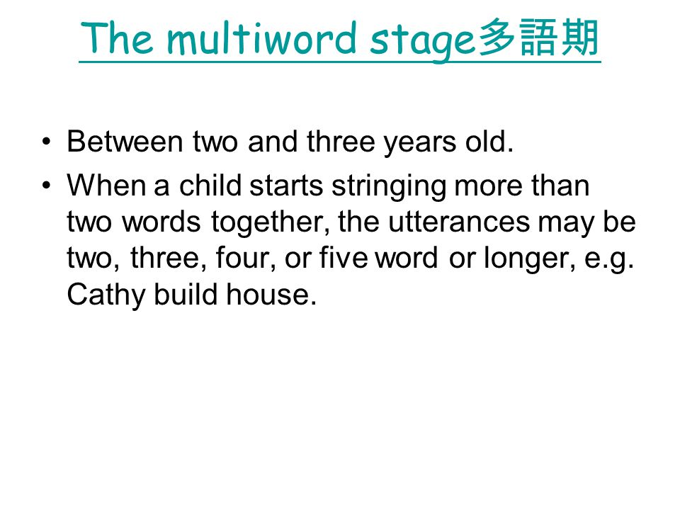 The multiword stage多語期