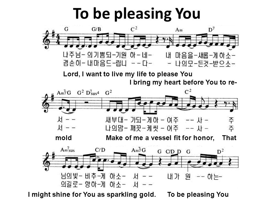 To be pleasing You Lord, I want to live my life to please You