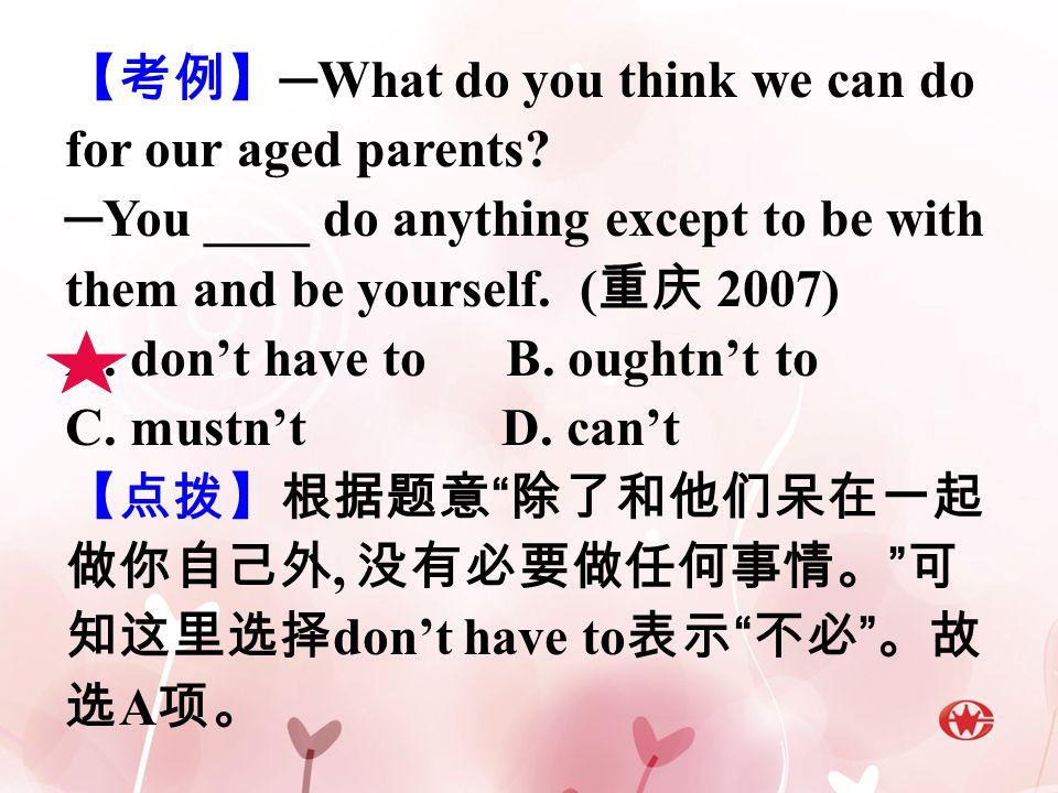 【考例】─What do you think we can do for our aged parents