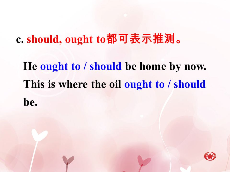 c. should, ought to都可表示推测。